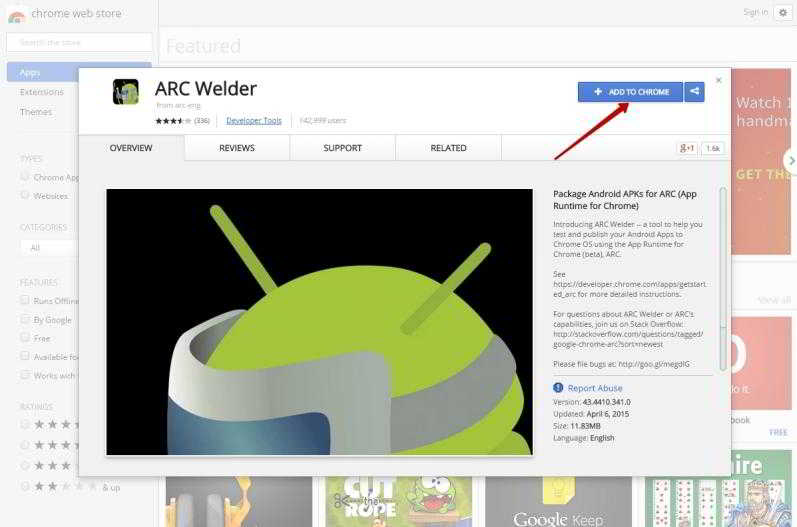 How to install ARC Welder on PC
